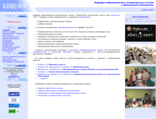 dfe3300.karelia.ru screenshot