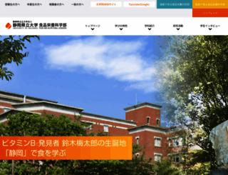 dfns.u-shizuoka-ken.ac.jp screenshot
