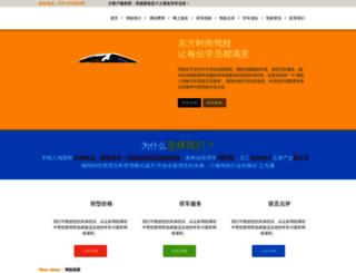 dfss.51jiaxiao.com screenshot