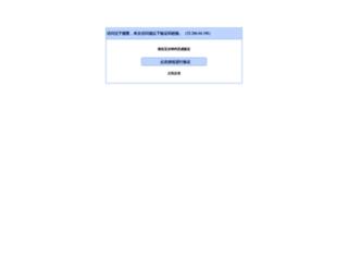 dg.anjuke.com screenshot