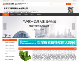 dgbzj.5jjdw.com screenshot