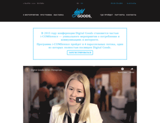 dgconf.com screenshot