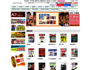 dgnet.com.tw screenshot