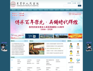 dgphospital.com screenshot