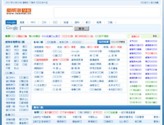 dh.iweihai.cn screenshot