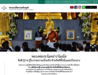 dhamma.com screenshot
