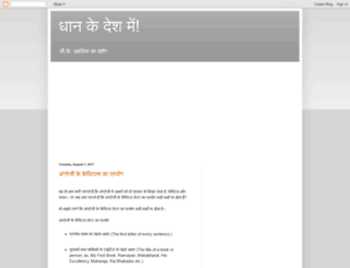dhankedeshme.blogspot.com screenshot