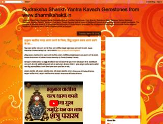 dharmikshakti.blogspot.in screenshot