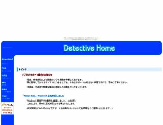 dhome.harisen.jp screenshot
