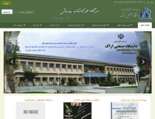 dhr.arakut.ac.ir screenshot