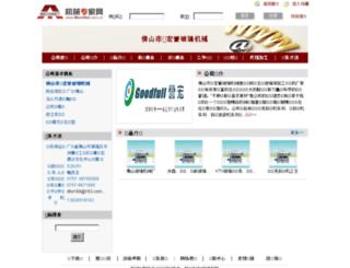 dhy169.cn.mechnet.com.cn screenshot