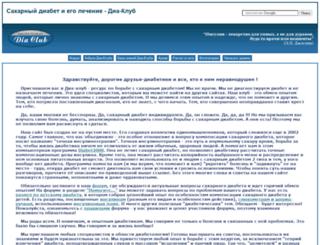 dia-club.ru screenshot