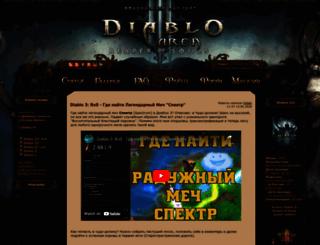 diabloarea.net screenshot