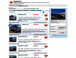 diabloauto.mobilen.bg screenshot