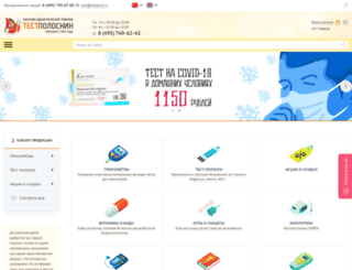 dialand.ru screenshot