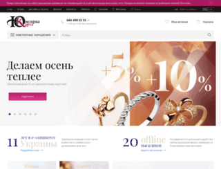 diamant.kiev.ua screenshot