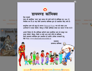 diamondcomicsindia.in screenshot