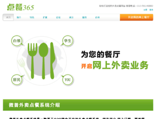 diancan365.wiipu.com screenshot