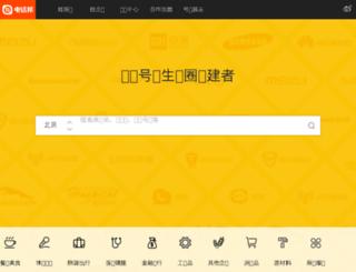 dianhua.cn screenshot