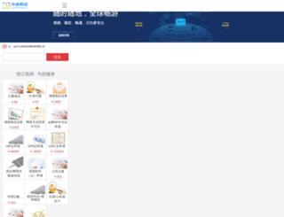 dianshang.net screenshot