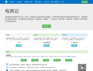 dianshangji.com screenshot