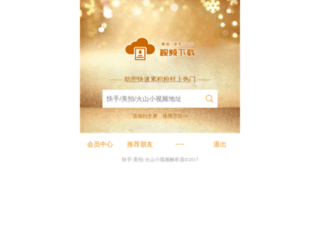 dianwuyou.net screenshot