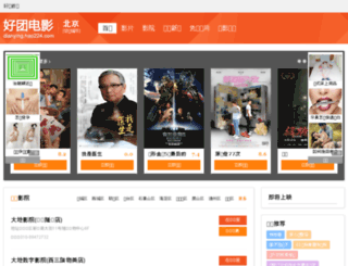 dianying.hao224.com screenshot