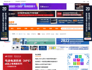 dianyuan.com screenshot