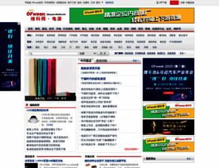 dianyuan.ofweek.com screenshot