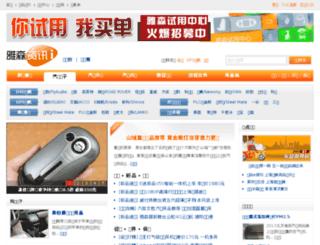 dianzi.yasn.com screenshot