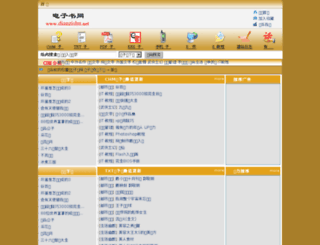 dianzishu.net screenshot