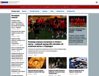 diapazon.kz screenshot