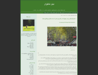 diarshalizar.blogfa.com screenshot