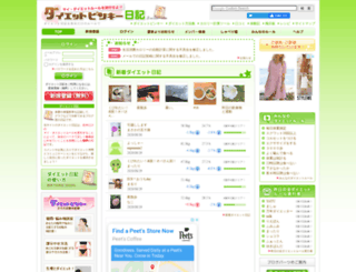 diary.diet-pinky.com screenshot