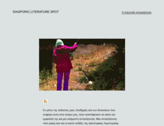 diasporic.org screenshot
