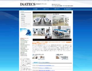 diatecs.jp screenshot