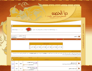 dibba-al-hisn.com screenshot