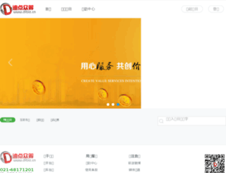 dibiz.cn screenshot