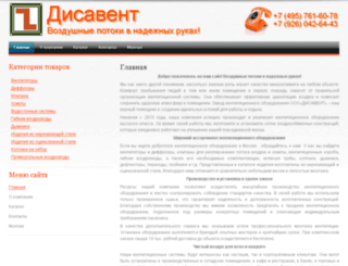 dicavent.ru screenshot