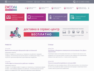 dicom.spb.ru screenshot