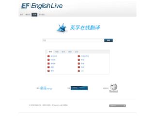 dict.englishtown.cn screenshot