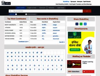 dict.hinkhoj.com screenshot