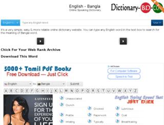 dictionary-bd.com screenshot