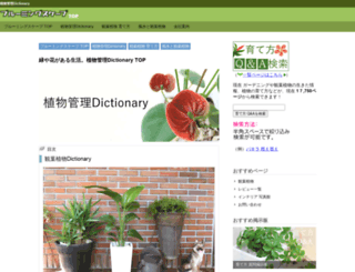 dictionary.bloom-s.co.jp screenshot