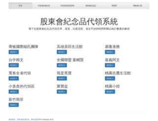 dielin.wespai.com screenshot