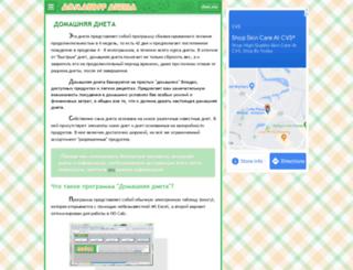 dieta-doma.com screenshot
