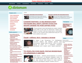 dietamam.ru screenshot