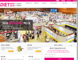 dietexpo.co.kr screenshot