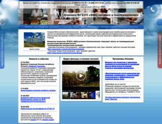 dietology-ion.ru screenshot