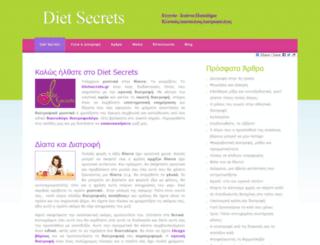 dietsecrets.gr screenshot